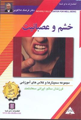 كتاب-گويا-تصويري-خشم-و-عصبانيت