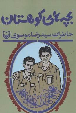 بچه-هاي-كوهستان-خاطرات-سيدرضا-موسوي