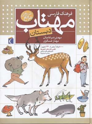 فرهنگ-فارسي-مهتاب-دبستان-