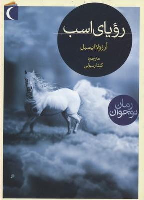 روياي اسب