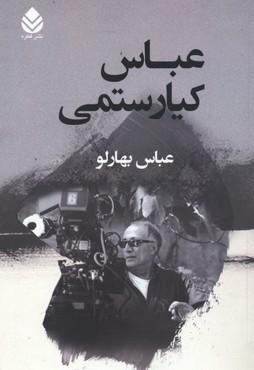 عباس كيارستمي