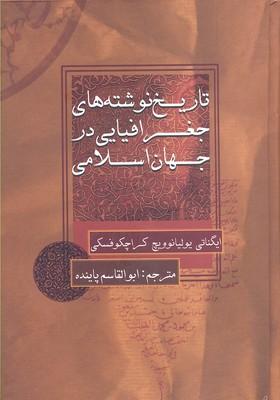 تاريخ-نوشته-هاي-جغرافيايي-در-جهان-اسلام