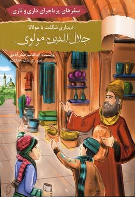 سفرهاي-پر-ماجراي-داري-و-ناري(جلال-الدين-مولوي)