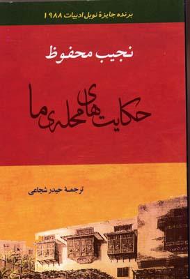 حكايت_هاي_محله_ما