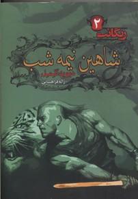 ريگانت(2)شاهين_نيمه_شب