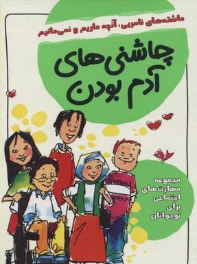 پك چاشنی آدم بودن(قابدار-8جلدی-رقعی)ایران بان