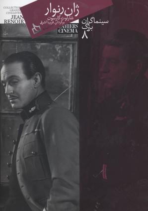 سينماگران-بزرگ(8)ژان-رنوار