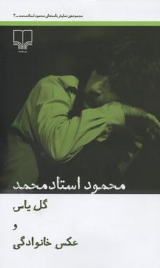 نزدیك داستان(همراه با سی دی-رقعی)چشمه