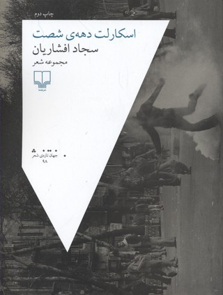 اسكارلت دهه شصت(رقعی)چشمه