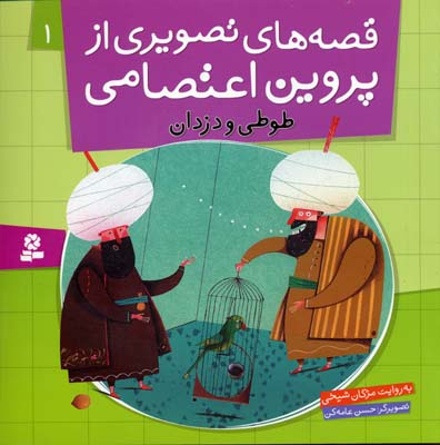 قصه-هاي-تصويري-از-پروين-اعتصامي(1)طوطي-و-دزدان