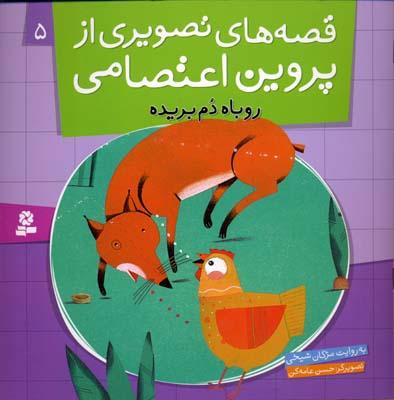 قصه_هاي_تصويري_از_پروين_اعتصامي(5)روباه_دم_بريده