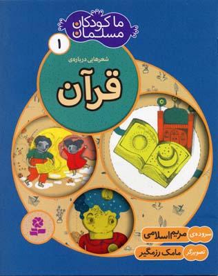 ما-كودكان-مسلمان-(جلد-1)-شعرهايي-درباره-ي-قرآن-