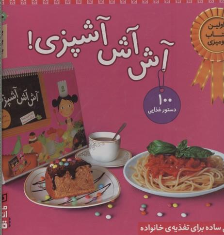كتاب-روميزي-آش-آش-آشپزي