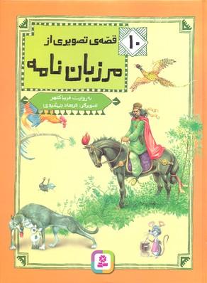 مجموعه-10-قصه-تصويري-از-مرزبان-نامه