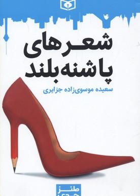 طنز_جدي-شعرهاي_پاشنه_بلند