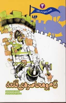 قلعه-زهوار-در-رفته-(3)-تام-و-محاصره-قلعه