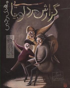 قصه هاي عجيب براي بچه هاي عجيب غريب-گزارش مرد لوبيايي