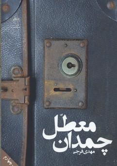 چمدان_معطل