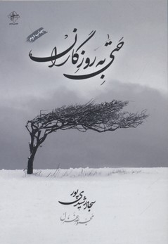 حتي_به_روزگاران