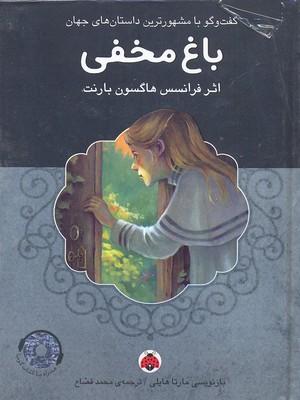 كتاب-گويا-باغ-مخفي