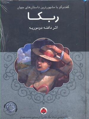 كتاب-گويا-ربكا