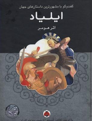 كتاب-گويا-ايلياد