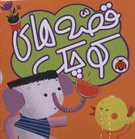 مجموعه 5جلدي قصه هاي كوچك نارنجي