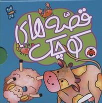 مجموعه 5جلدي قصه هاي كوچك آبي