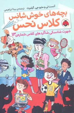 بچه هاي خوش شانس 3-شهرت شانسكي...(رقعي)شهر قلم