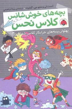 بچه هاي خوش شانس 4-پهلوان پنبه هاي...(رقعي)شهر قلم