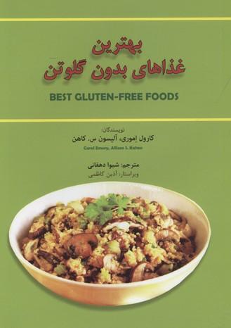 بهترين_غذاهاي_بدون_گلوتن