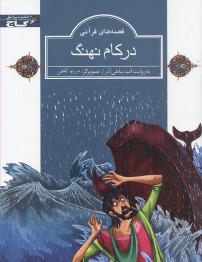 قصه هاي قرآني-دركام نهنگ