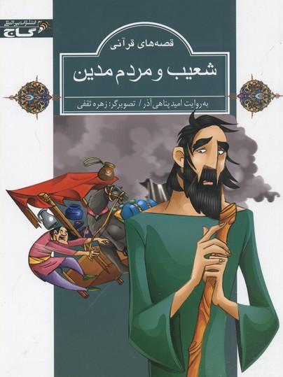 قصه هاي قرآني-شعيب و مردم مدين(رحلي)گاج