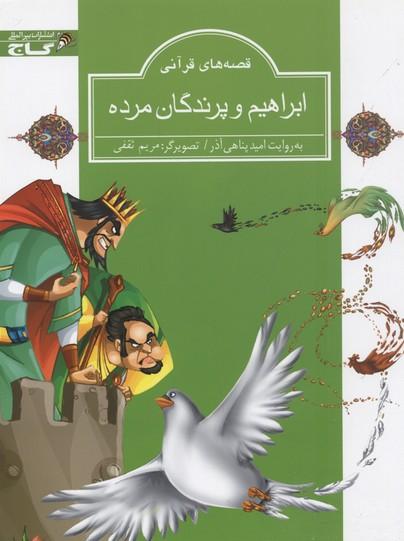 قصه هاي قرآني-ابراهيم و پرندگان مرده