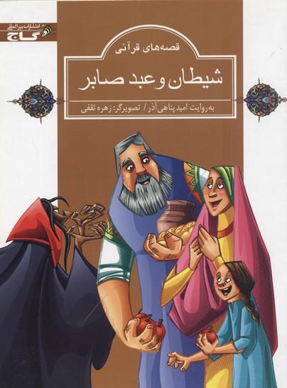 قصه هاي قرآني-شيطان و عبد صابر