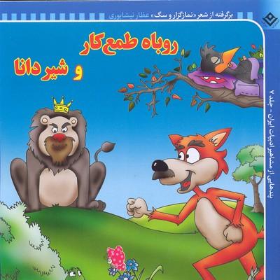 پندهايي-از-مشاهير-ادبيات-ايران(7)روباه-طمع-كار-وشير-دانا