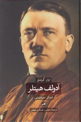 آدولف هیتلرR(دو جلدی-وزیری)ثالث