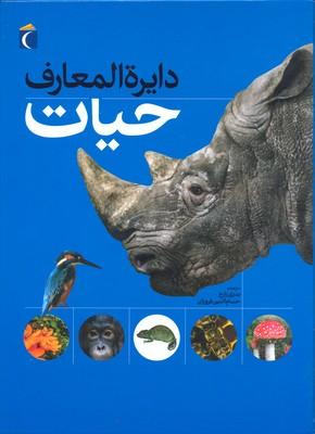 دايره_المعارف_حيات