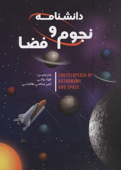 دانش-نامه-نجوم-و-فضا