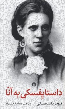 داستايفسکي به آنا
