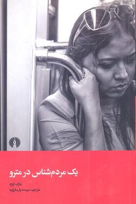 يك-مردم-شناس-در-مترو