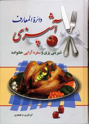 دايره-المعارف-آشپزي