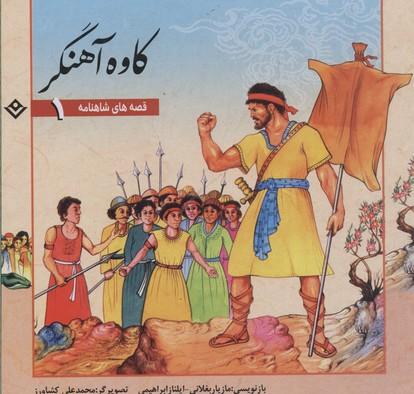 قصه-هاي-شاهنامه-1-كاوه-آهنگر