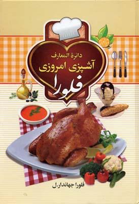 دايره-المعارف-آشپزي-امروزي-فلورا