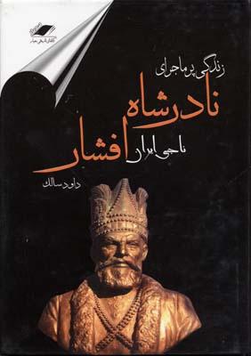 زندگی نادرشاه افشارR(وزیری)معیار