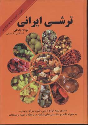 ترشي-ايراني-