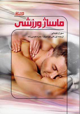 ماساژ_ورزشي