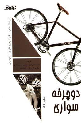 دوچرخه-سواري-