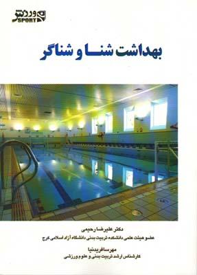 بهداشت-شنا-و-شناگر