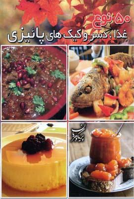 50-نوع-غذا-دسر-و-كيك-هاي-پاييزي
